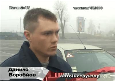 Инструктор по вождению Киев