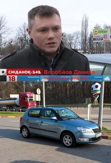 инструктор по вождению автомат киев